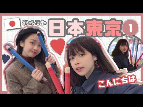 ▸ 日本東京旅行團♡蛙妹又來了🇯🇵~親姊活動「第一集 」JAPAN TRAVEL VLOG 🍙  肥蛙 Mandies Kwok