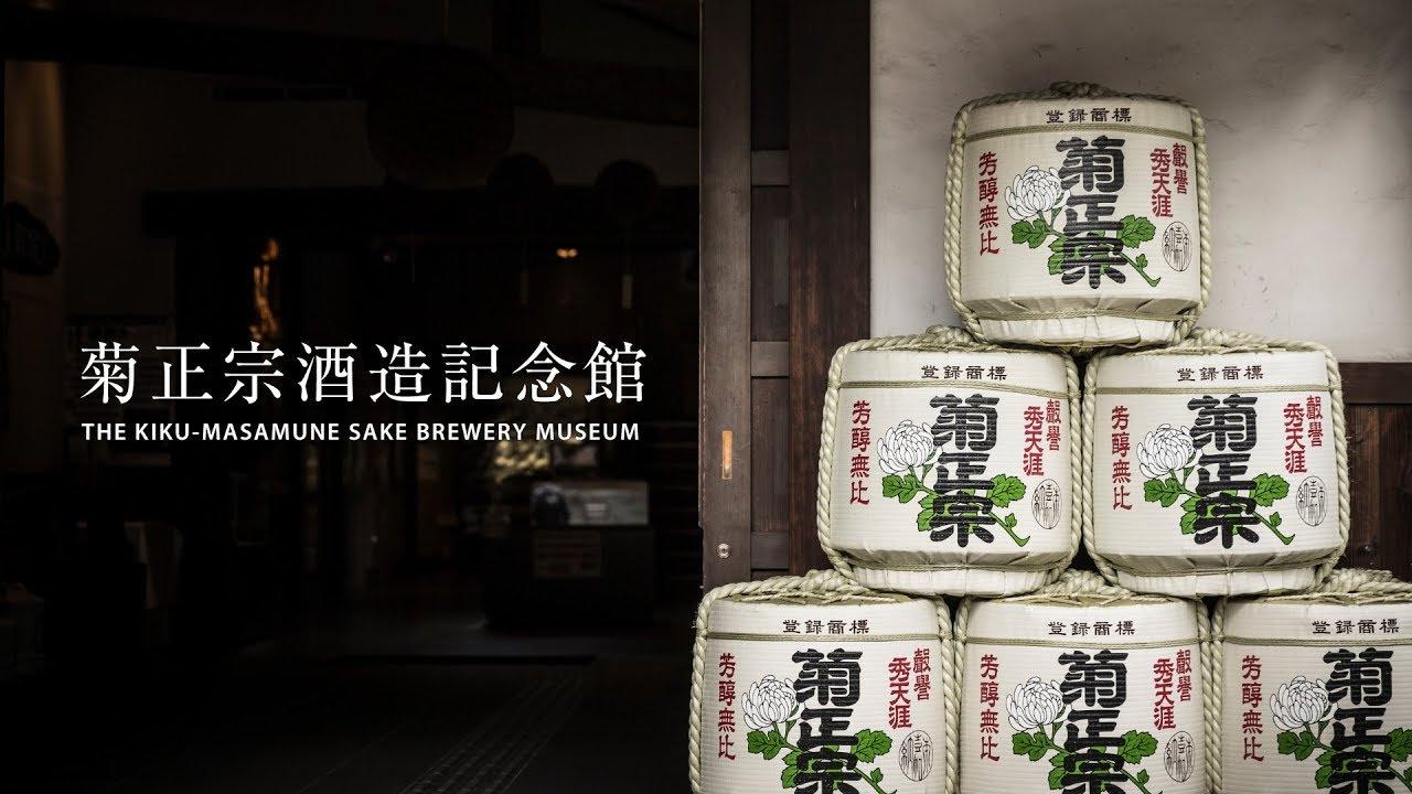 菊正宗酒造記念館 - YouTube