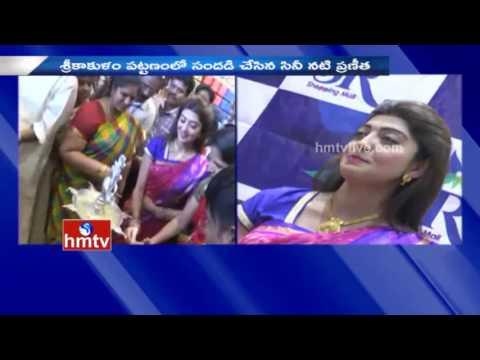 Actress Pranitha Launches SR Shopping Mall in GT Road | Srikakulam | HMTV