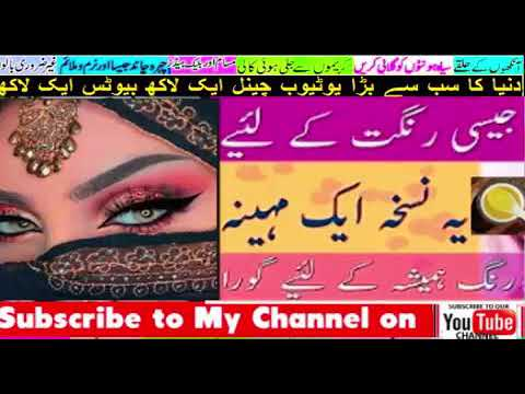 Beauty Tips For Girls Skin Whitening Cream Skin Whitening Home Remedies In Urdu Hindi 47