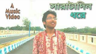 Sarata din dhore| Lagnajita Chakraborty| Cover Song| Sujishnu| Samrat