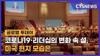 글로벌 투데이 – 코로나19·리더십의 변화 속 설, 미…