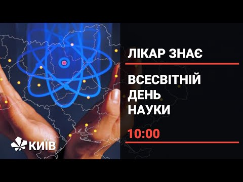 Телеканал Київ: Розвиток науки в Україні: у яких сферах чекати прориву