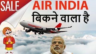 Air India Sale - एयर इंडिया �...
