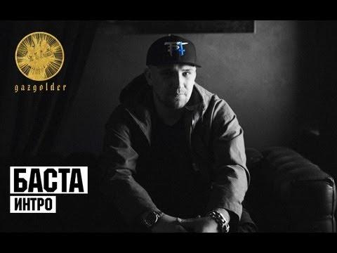 Баста - Интро с альбома #Баста4