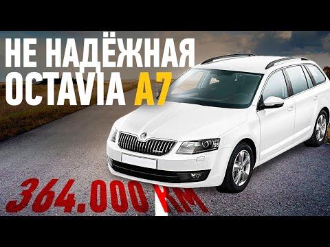 Шкода Октавия. не НАДЁЖНАЯ skoda Octavia A7.