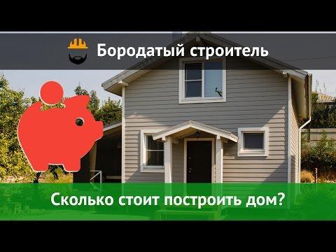 Сколько стоит построить дом из СИП панелей?