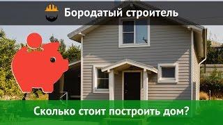 Сколько стоит построить дом из СИП панелей?(Один из часто задаваемых вопросов на нашим канале: «Сколько стоит построить дом из СИП панелей?» Этот дом,..., 2016-01-04T17:29:50.000Z)