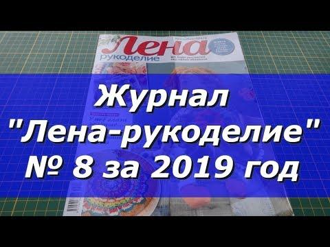 """Журнал """"Лена-рукоделие"""" № 8 за 2019 год/ Рукоделие"""