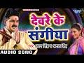 Pawan Singh का NEW छठ गीत 2017 - Akshara Singh - देवरे के संगीया - Superhit Bhojpuri Chhath Geet