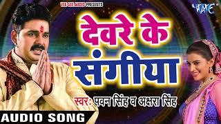 Pawan Singh का NEW छठ गीत 2017 Akshara Singh देवरे के संगीया Superhit Bhojpuri Chhath Geet
