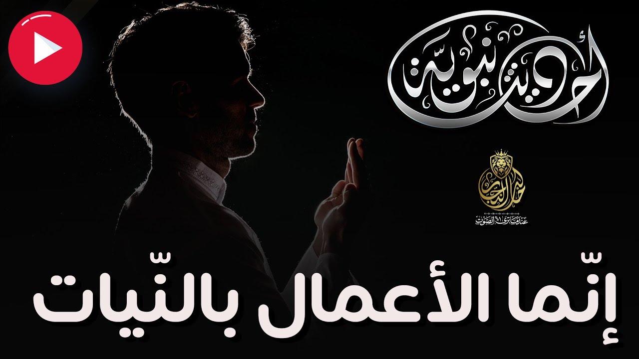 إنما الأعمال بالنيات | سلسلة أحاديث نبوية | مع خالد النجار ?