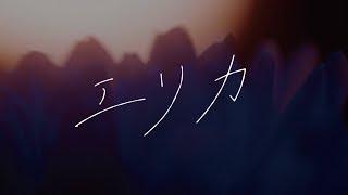 花譜 #38 「エリカ」【オリジナルMV】