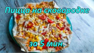 Пицца на сковороде.Пицца за 5 минут без выпечки-быстрый рецепт.