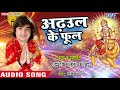 Alok Pandey Gopal Devi Geet 2018 - अढ़उल के फूल - Adhaul Ke Phool - Superhit Bhojpuri Devi Geet Mp3