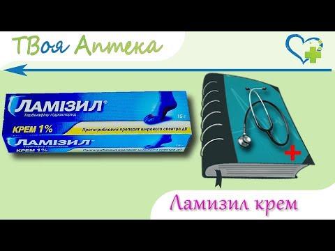 Ламизил крем - видео инструкция, показания, описание, отзывы, дозировка