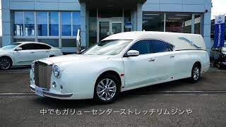 光岡自動車特販課 - 自動車メーカーが作る信頼と実績の特装車