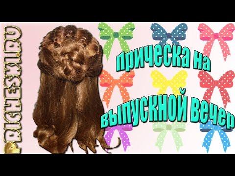 прически на длинные волосы на 1 сентября своими руками фото