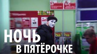 Хрюши Против | Воронеж - Ночь в пятёрочке
