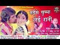 चुम्मा ले ला राजा - Chumma Le La Raja - Sarika Singh, Naresh Arekar - New Hit Song SV Music 2017