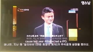 [멘토송샘명연설][한영자막]알리바바의 창업자 마윈 연설…