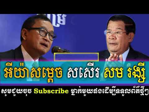 Khmer Hot News RFA Radio Free Asia Khmer Morning Friday 08/18/2017