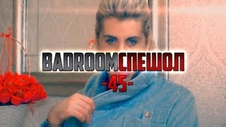 BAD ROOM №45 [СПЕШОЛ] (18+)