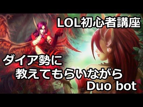 LOL初心者講座ダイアのプラスさんに教えてもらいながらDuo bot