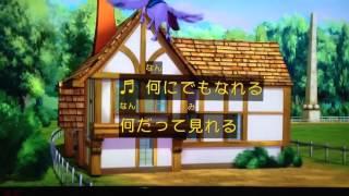 ちいさなプリンセス ソフィア #1 歌詞付き 名曲.