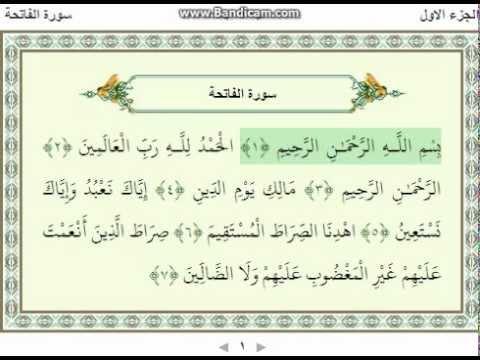 Quran: [Surah] Al Fatiha (Sheikh Abdul Rahman As Sudais) - YouTube