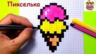 Как Рисовать Мороженое по Клеточкам ♥ Рисунки по Клеточкам