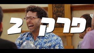 ישיבת הנהלה - פרק 2: משה הגבאי (אורח מיוחד: אסף אשתר)
