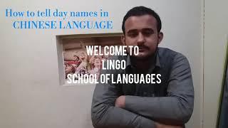 Days name in CHINESE LANGUAGE . 中文 Learn chinese language