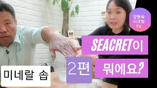[시크릿] 미네랄 비누 시연 [사해미네랄] - 사해소금…