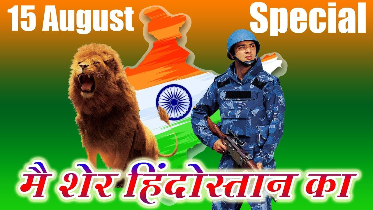 Independence Day Special - New Desh Bhakti Song 2020 - 15 August Special - देशभक्ति गीत #Deshbhakti