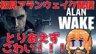 [LIVE] 【ALAN WAKE】ほ、ホラーゲームなんて全然平気なんだからねっ!!!【ホラー】【Vtuber】【言ノ葉ルスカ】