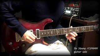 So Young/CYNHN ギターソロ