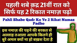 Pahli Shab E Qadr 21 Vee Raat ko 2 Rikat Namaz padhne ka Mukammal tariqa Aur Wazifa | Part 3