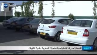 تلمسان: حجز 30 قنطارا من المخدرات المغربية ببلدية الغزوات