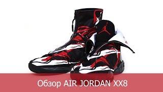 [YOUNGGUN] Обзор кроссовок Air Jordan XX8(Печатный обзор: http://krossovki.net/review/2530/19/ Мы вконтакте: http://vk.com/krossovki_net Наш магазин: http://kixzone.ru/, 2014-03-23T18:29:25.000Z)
