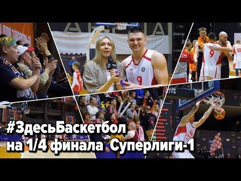 Программа Здесь Баскетбол на серии 1/4 финала «Спартак» - «Буревестник»