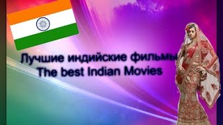 Лучшие современные индийские фильмы/ The best modern Indian Movies