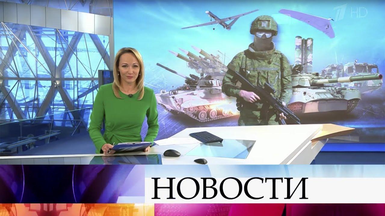 Выпуск новостей в 12:00 от 27.09.2019