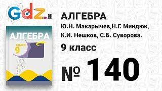 № 140 - Алгебра 9 класс Макарычев