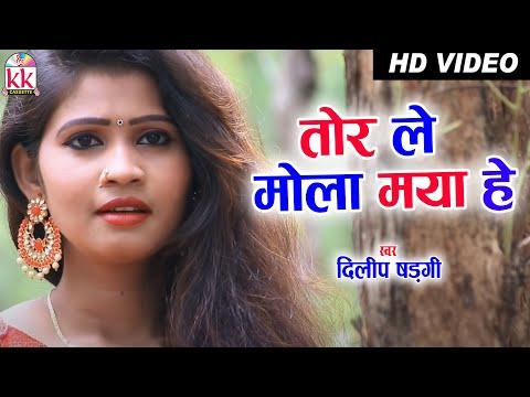 Dilip Shadangi   Padma   Cg Song   Tor Le Mola Maya He   Chhattisgarhi Gana   AVM STUDIO RAIPUR