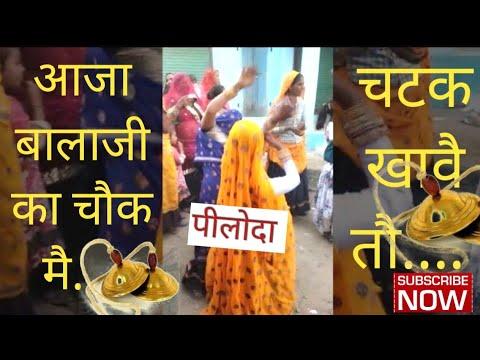 Latest Meena Ladies Geet Dance..