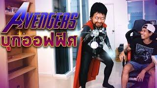 avengers-บุกออฟฟิศ