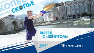 """«Выезд с """"Зенитом""""»: Скопье"""
