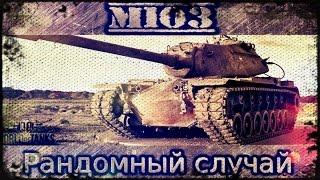 М103 - Былое время, Когда то лучший танк поддержки.