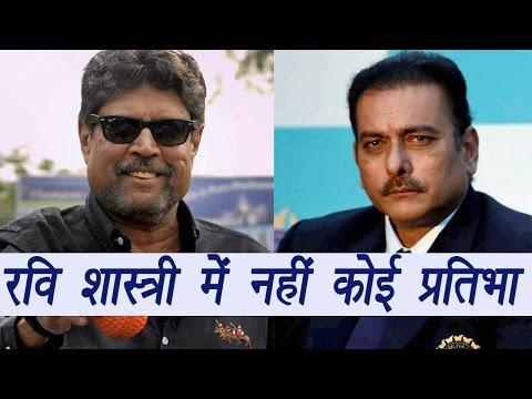 Kapil Dev says Ravi Shastri had no talent, Anil Kumble is no Athlete | वनइंडिया हिन्दी
